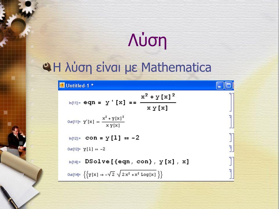Λύση Η λύση είναι με Mathematica
