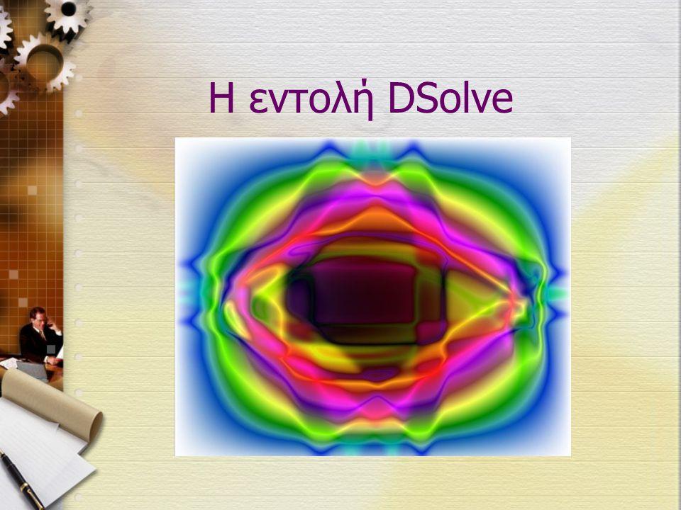 Η εντολή DSolve