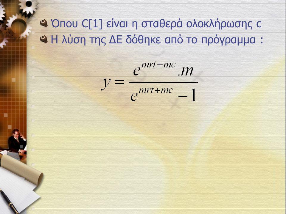 Όπου C[1] είναι η σταθερά ολοκλήρωσης c Η λύση της ΔΕ δόθηκε από το πρόγραμμα :