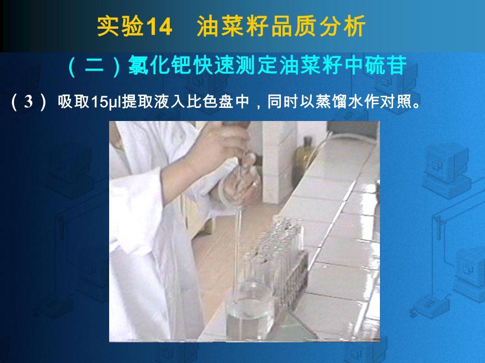实验 14 油菜籽品质分析 ( 3 ) 吸取 15μl 提取液入比色盘中,同时以蒸馏水作对照。 (二)氯化钯快速测定油菜籽中硫苷