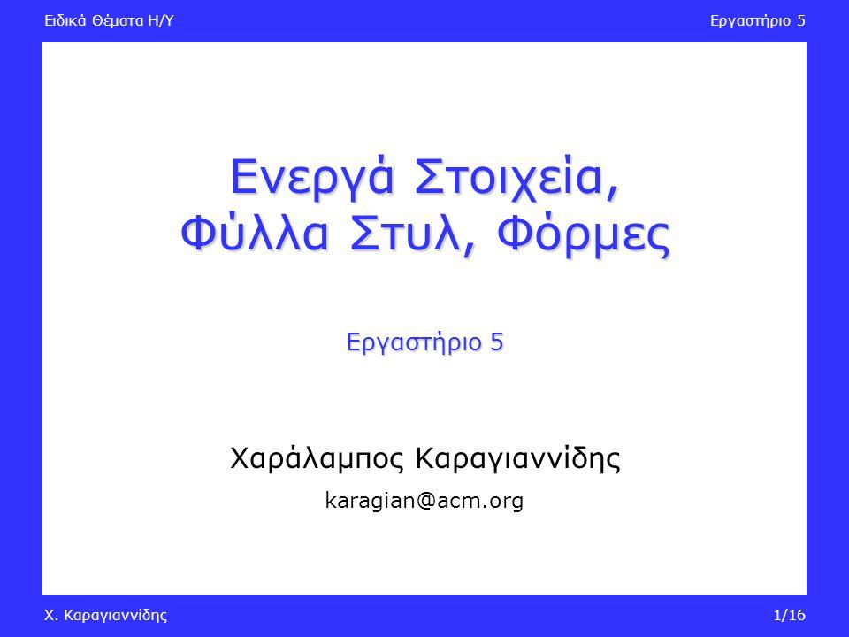 Ειδικά Θέματα Η/ΥΕργαστήριο 5 Χ. Καραγιαννίδης2/16 ενεργά στοιχεία hover buttons μετρητές μαρκίζες