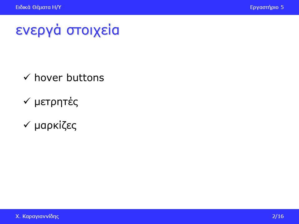Ειδικά Θέματα Η/ΥΕργαστήριο 5 Χ. Καραγιαννίδης3/16 εισαγωγή ενεργών στοιχείων