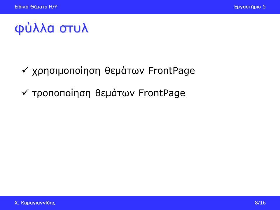 Ειδικά Θέματα Η/ΥΕργαστήριο 5 Χ. Καραγιαννίδης9/16 χρησιμο- ποίηση θεμάτων FrontPage