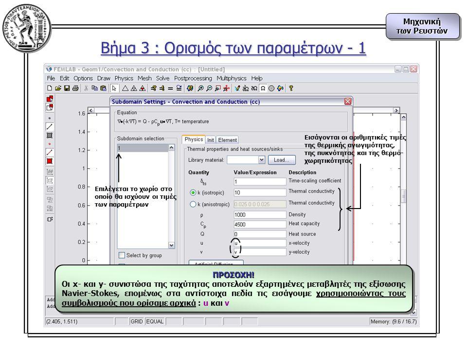 Μηχανική των Ρευστών Μηχανική Βήμα 3 : Ορισμός των παραμέτρων - 1 Επιλέγεται το χωρίο στο οποίο θα ισχύουν οι τιμές των παραμέτρων ΠΡΟΣΟΧΗ.