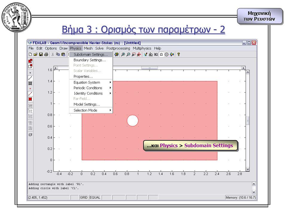 Μηχανική των Ρευστών Μηχανική Βήμα 3 : Ορισμός των παραμέτρων - 2...και Physics > Subdomain Settings
