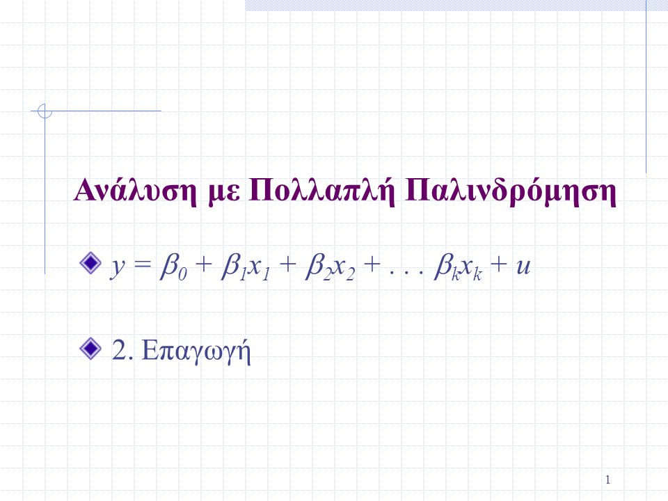 32 Έλεγχος των Γενικών Γραμμικών Περιορισμών Η βασική μορφή της στατιστικής F μπορεί να εφαρμοστεί για κάθε σύνολο γραμμικών περιορισμών Πρώτα εκτιμούμε το μοντέλο χωρίς περιορισμούς και μετά το μοντέλο υπό περιορισμούς Σε κάθε περίπτωση, σημειώνουμε το SSR Εφαρμόζοντας τους περιορισμούς μπορεί να εμφανιστούνε δυσκολίες – ενδέχεται να χρειαστεί να ορίσουμε καινούργιες μεταβλητές, ως συνάρτηση των αρχικών
