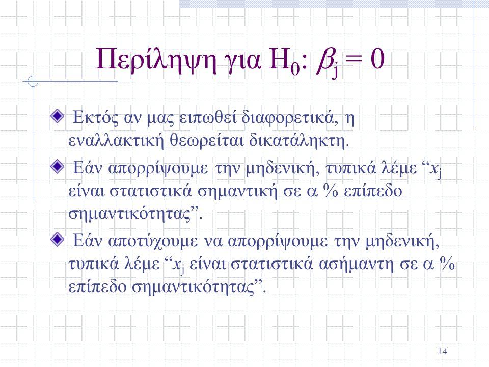 """14 Περίληψη για H 0 :  j = 0 Εκτός αν μας ειπωθεί διαφορετικά, η εναλλακτική θεωρείται δικατάληκτη. Εάν απορρίψουμε την μηδενική, τυπικά λέμε """"x j εί"""