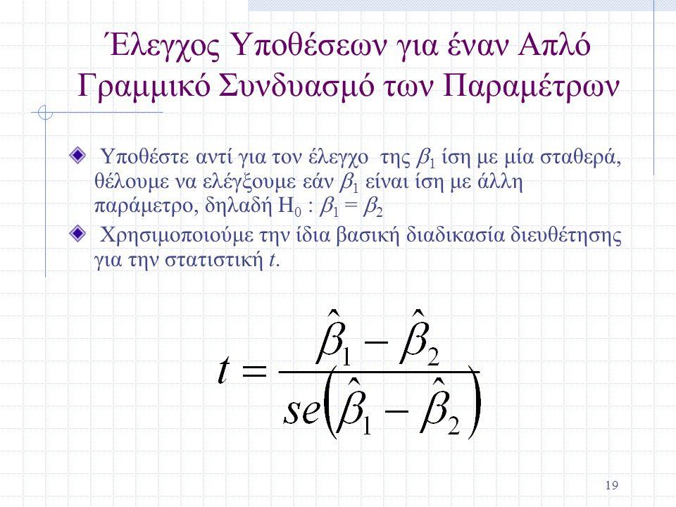 19 Έλεγχος Υποθέσεων για έναν Απλό Γραμμικό Συνδυασμό των Παραμέτρων Υποθέστε αντί για τον έλεγχο της  1 ίση με μία σταθερά, θέλουμε να ελέγξουμε εάν