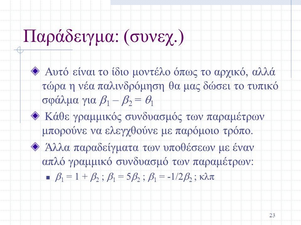 23 Παράδειγμα: (συνεχ.) Αυτό είναι το ίδιο μοντέλο όπως το αρχικό, αλλά τώρα η νέα παλινδρόμηση θα μας δώσει το τυπικό σφάλμα για  1 –  2 =  1 Κάθε