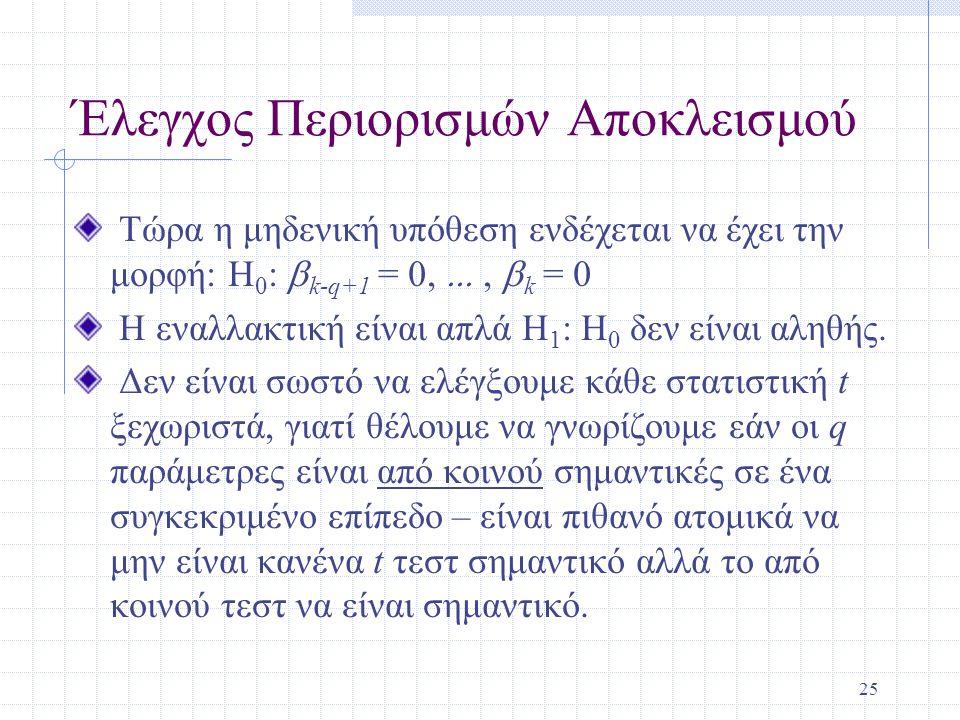 25 Έλεγχος Περιορισμών Αποκλεισμού Τώρα η μηδενική υπόθεση ενδέχεται να έχει την μορφή: H 0 :  k-q+1 = 0, ,  k = 0 Η εναλλακτική είναι απλά H 1