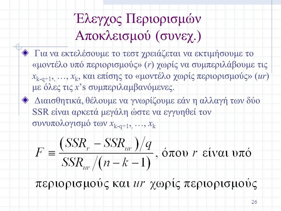 26 Έλεγχος Περιορισμών Αποκλεισμού (συνεχ.) Για να εκτελέσουμε το τεστ χρειάζεται να εκτιμήσουμε το «μοντέλο υπό περιορισμούς» (r) χωρίς να συμπεριλάβ