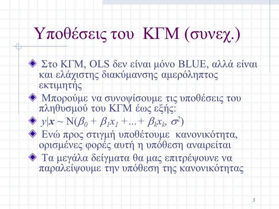 3 Υποθέσεις του ΚΓΜ (συνεχ.) Στο ΚΓΜ, OLS δεν είναι μόνο BLUE, αλλά είναι και ελάχιστης διακύμανσης αμερόληπτος εκτιμητής Μπορούμε να συνοψίσουμε τις