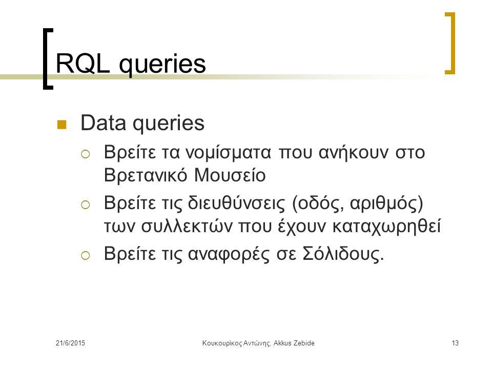 21/6/2015Κουκουρίκος Αντώνης, Akkus Zebide13 RQL queries Data queries  Βρείτε τα νομίσματα που ανήκουν στο Βρετανικό Μουσείο  Βρείτε τις διευθύνσεις