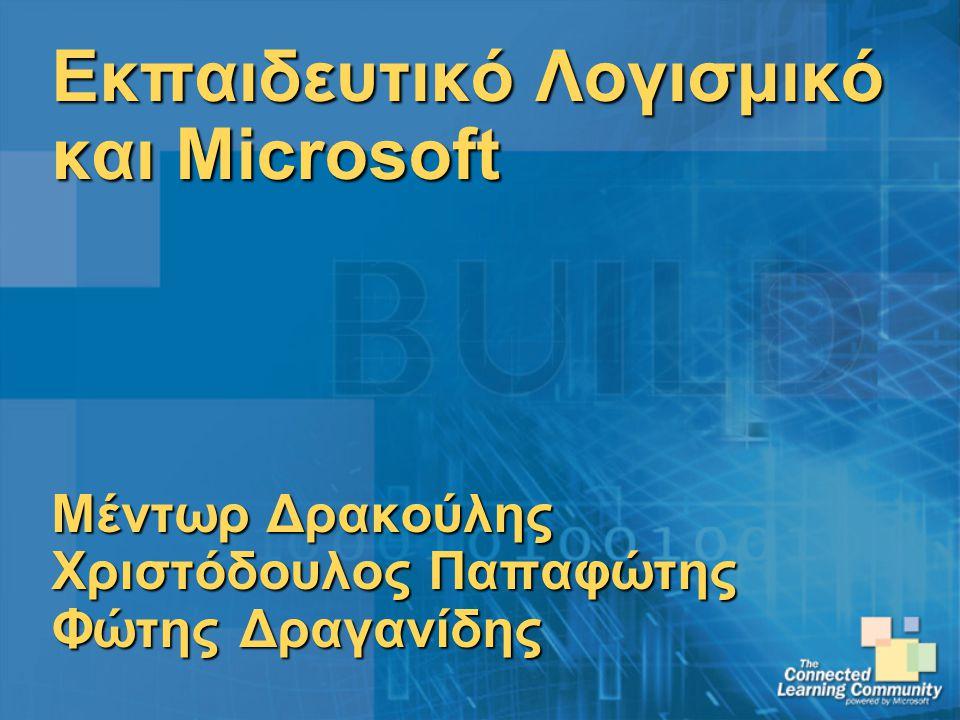 Εκπαιδευτικό Λογισμικό και Microsoft Μέντωρ Δρακούλης Χριστόδουλος Παπαφώτης Φώτης Δραγανίδης