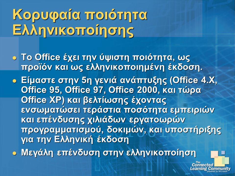 Κορυφαία ποιότητα Ελληνικοποίησης Το Office έχει την ύψιστη ποιότητα, ως προϊόν και ως ελληνικοποιημένη έκδοση.