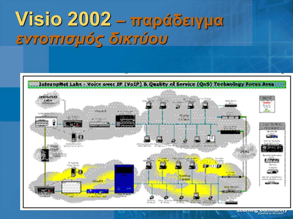 Visio 2002 – παράδειγμα εντοπισμός δικτύου