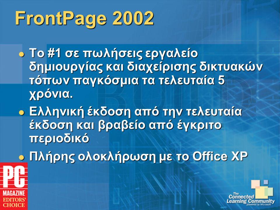 FrontPage 2002 Το #1 σε πωλήσεις εργαλείο δημιουργίας και διαχείρισης δικτυακών τόπων παγκόσμια τα τελευταία 5 χρόνια.