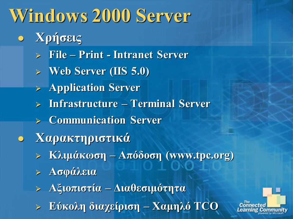Windows 2000 Server Χρήσεις Χρήσεις  File – Print - Intranet Server  Web Server (IIS 5.0)  Application Server  Infrastructure – Terminal Server 