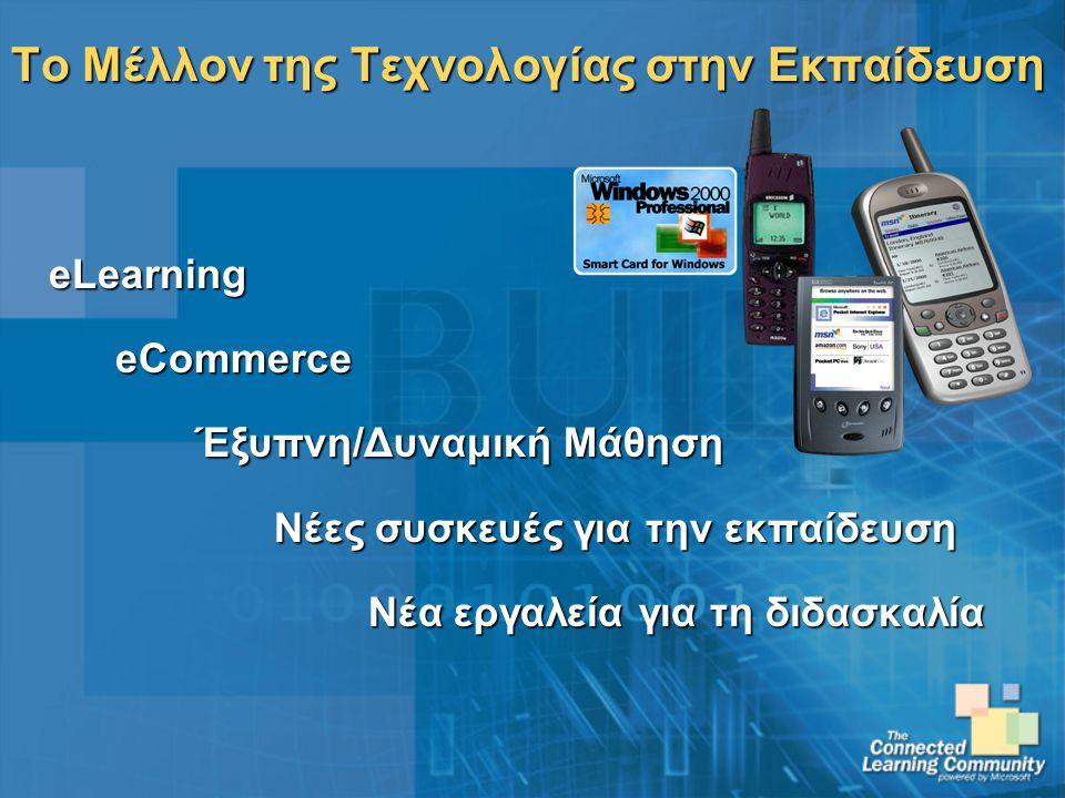 Το Μέλλον της Τεχνολογίας στην Εκπαίδευση eLearningeCommerce Έξυπνη/Δυναμική Μάθηση Νέες συσκευές για την εκπαίδευση Νέα εργαλεία για τη διδασκαλία