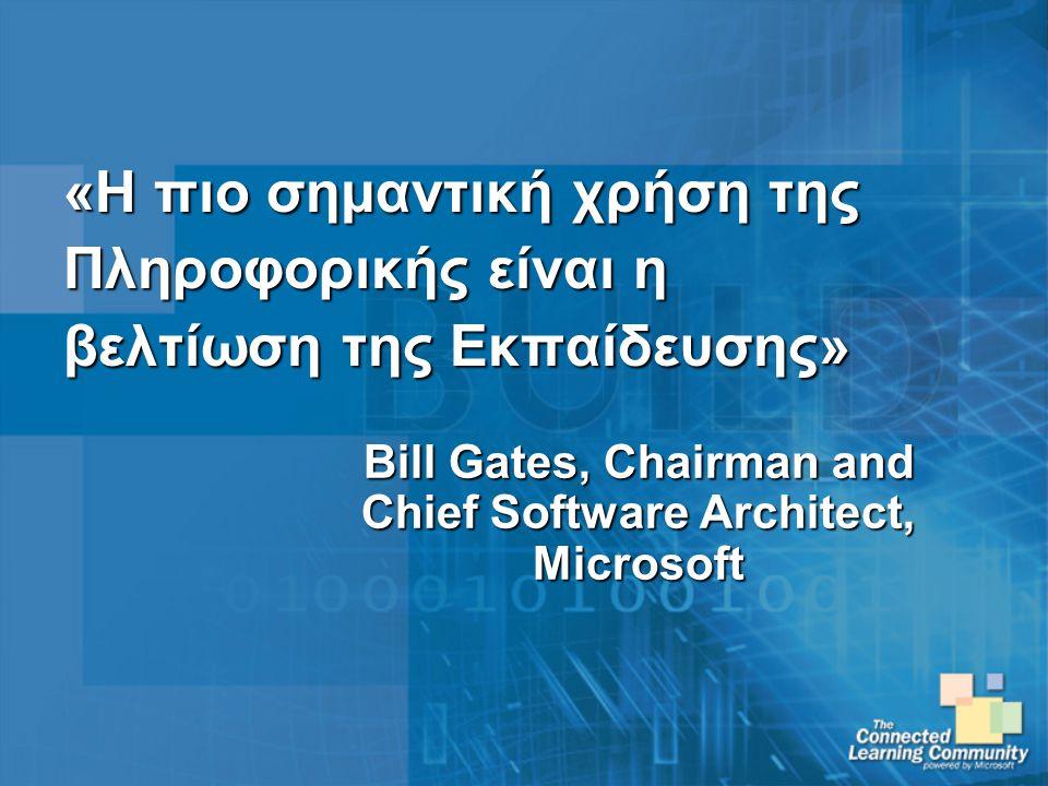«Η πιο σημαντική χρήση της Πληροφορικής είναι η βελτίωση της Εκπαίδευσης» Bill Gates, Chairman and Chief Software Architect, Microsoft