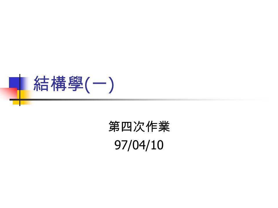 結構學 ( 一 ) 第四次作業 97/04/10