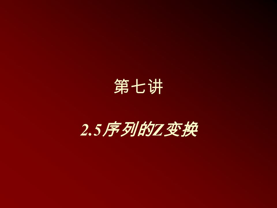 第七讲 2.5 序列的 Z 变换