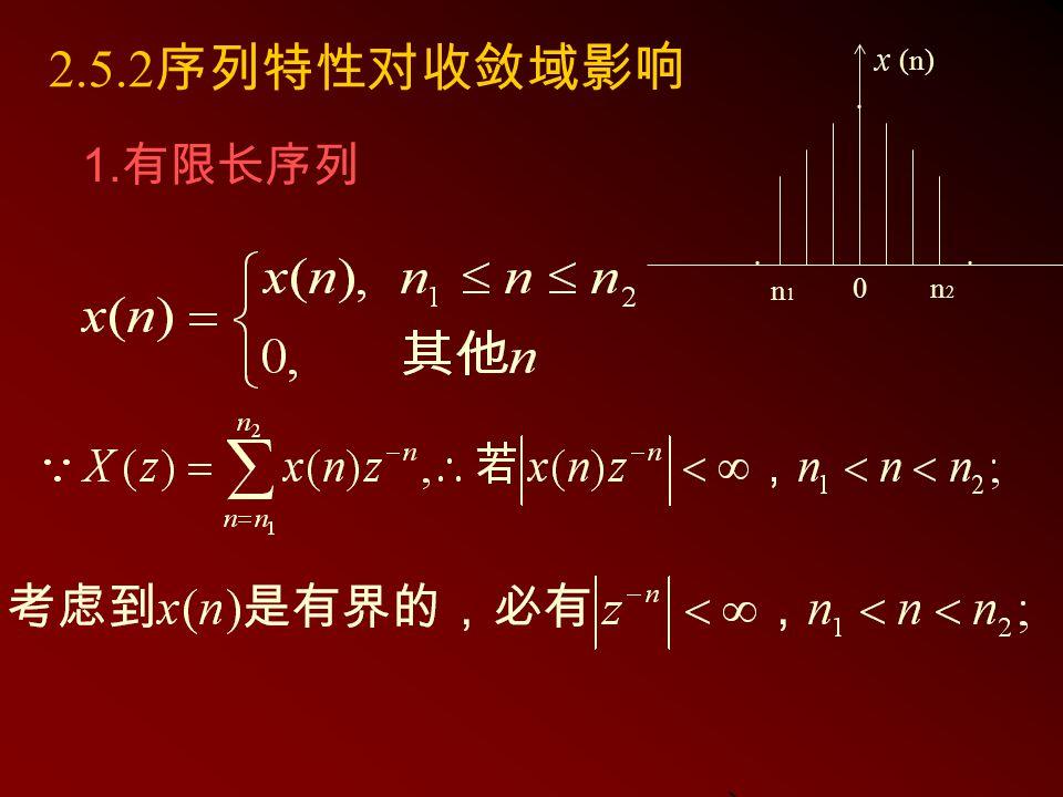 0n2n2 n1n1 n (n)... 1. 有限长序列 2.5.2 序列特性对收敛域影响