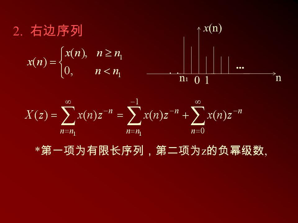 x(n) n 0 n1n1.. 1... 2. 右边序列 * 第一项为有限长序列,第二项为 z 的负幂级数,