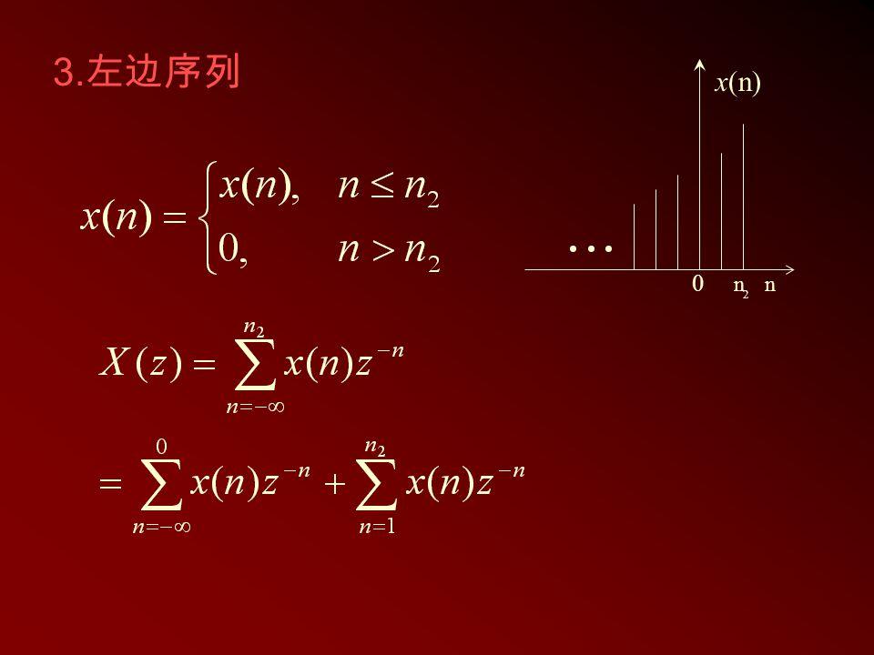 3. 左边序列 x(n) 0 n n 2