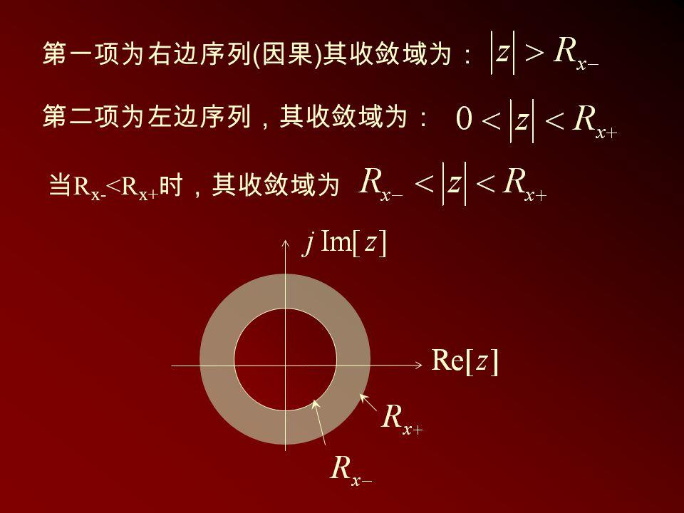 第二项为左边序列,其收敛域为: 第一项为右边序列 ( 因果 ) 其收敛域为: 当 R x- <R x+ 时,其收敛域为