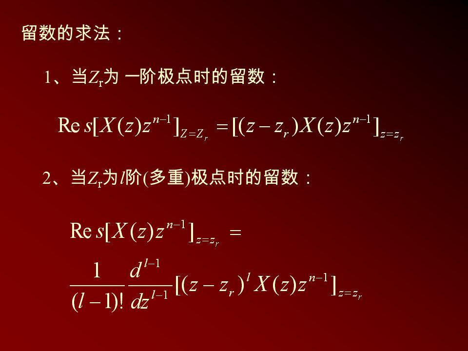 2 、当 Z r 为 l 阶 ( 多重 ) 极点时的留数: 留数的求法: 1 、当 Z r 为一阶极点时的留数: