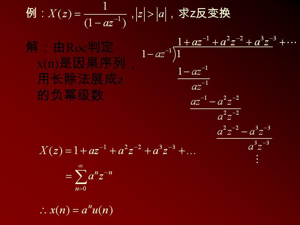解:由 Roc 判定 x(n) 是因果序列, 用长除法展成 z 的负幂级数