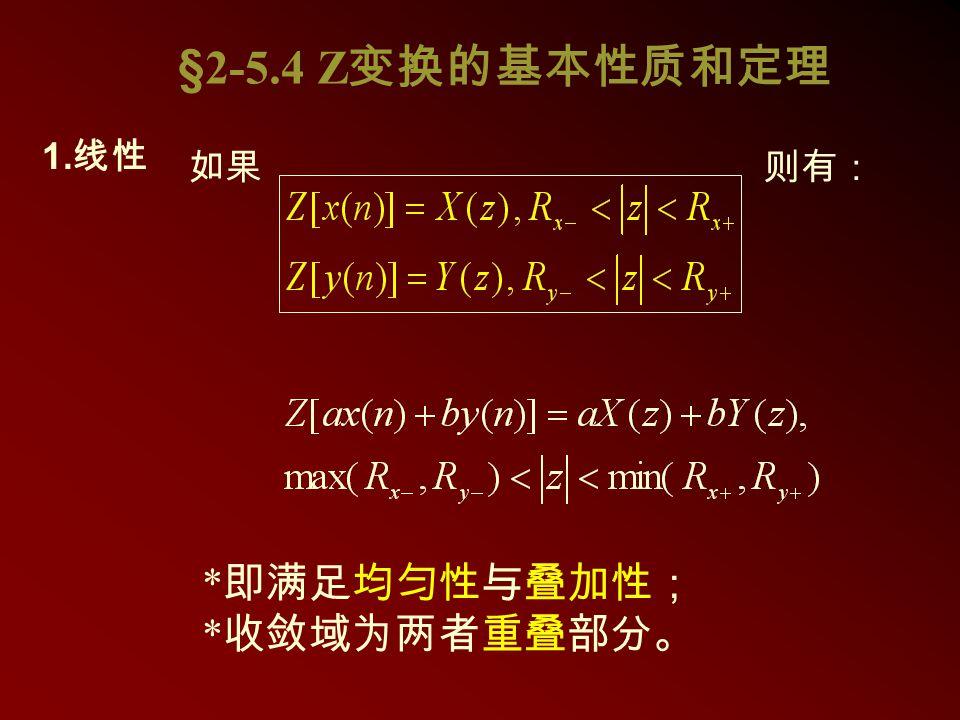 如果则有: * 即满足均匀性与叠加性; * 收敛域为两者重叠部分。 1. 线性 §2-5.4 Z 变换的基本性质和定理