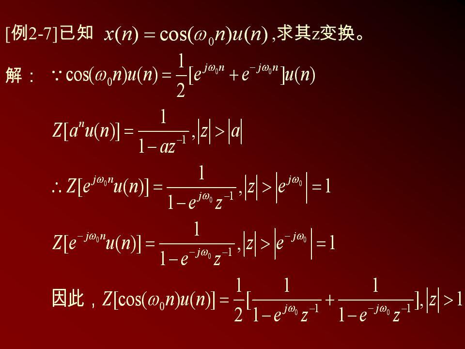 [ 例 2-7] 已知, 求其 z 变换。 解: