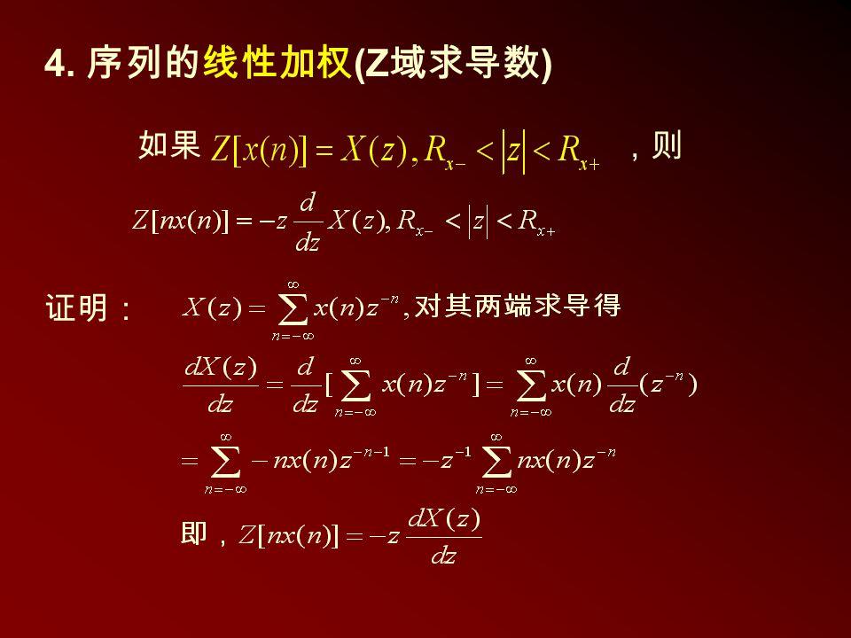 4. 序列的线性加权 (Z 域求导数 ) 如果,则 证明: