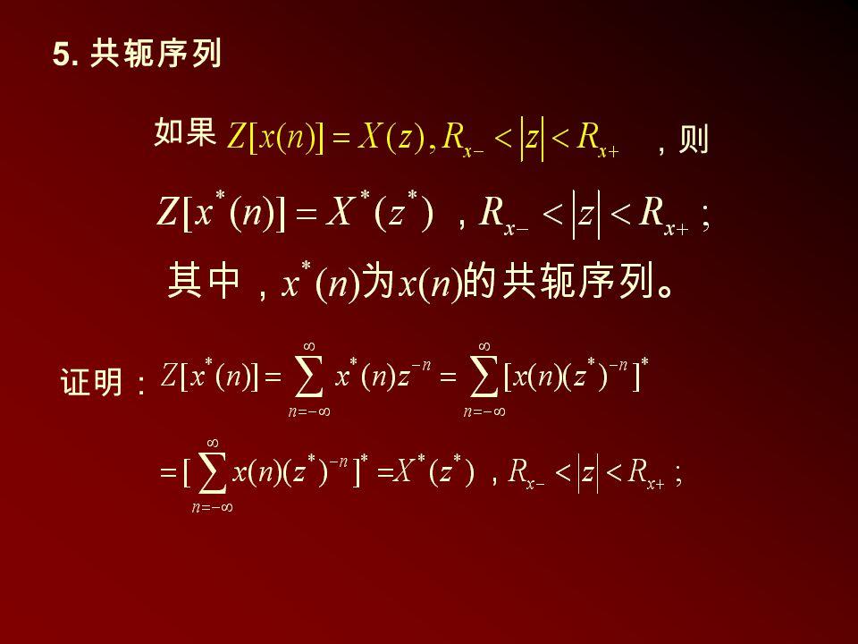 5. 共轭序列 如果 ,则 证明:
