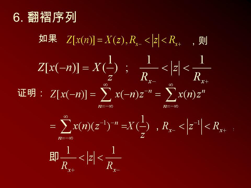6. 翻褶序列 如果 ,则 证明: