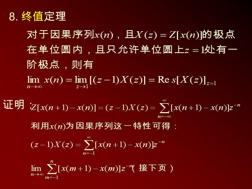 8. 终值定理 证明: