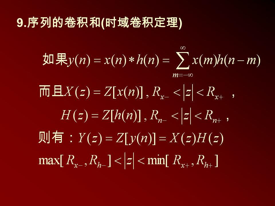 9. 序列的卷积和 ( 时域卷积定理 )