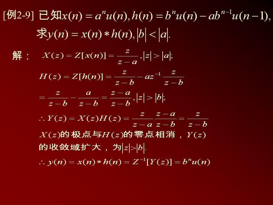 [ 例 2-9] 解: