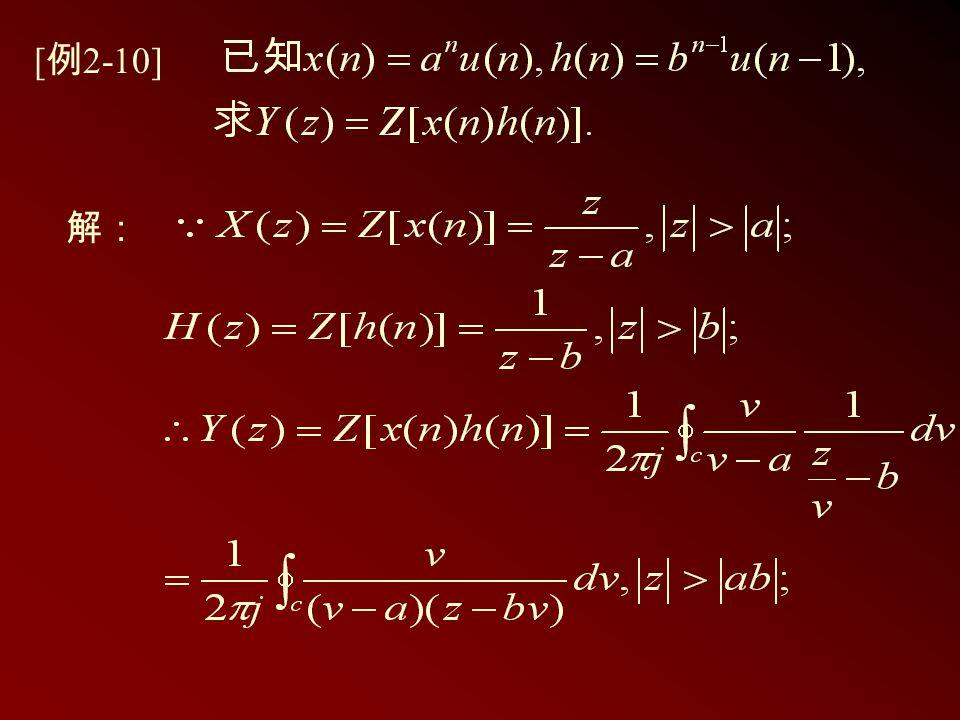 [ 例 2-10] 解: