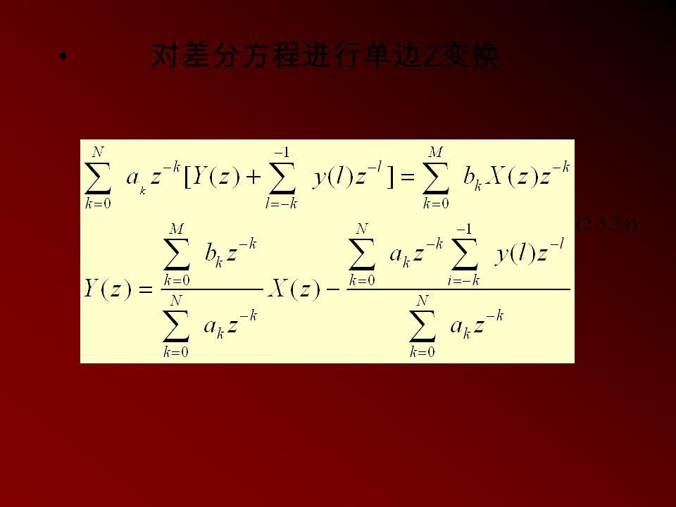 对差分方程进行单边 Z 变换 (2.5.34)