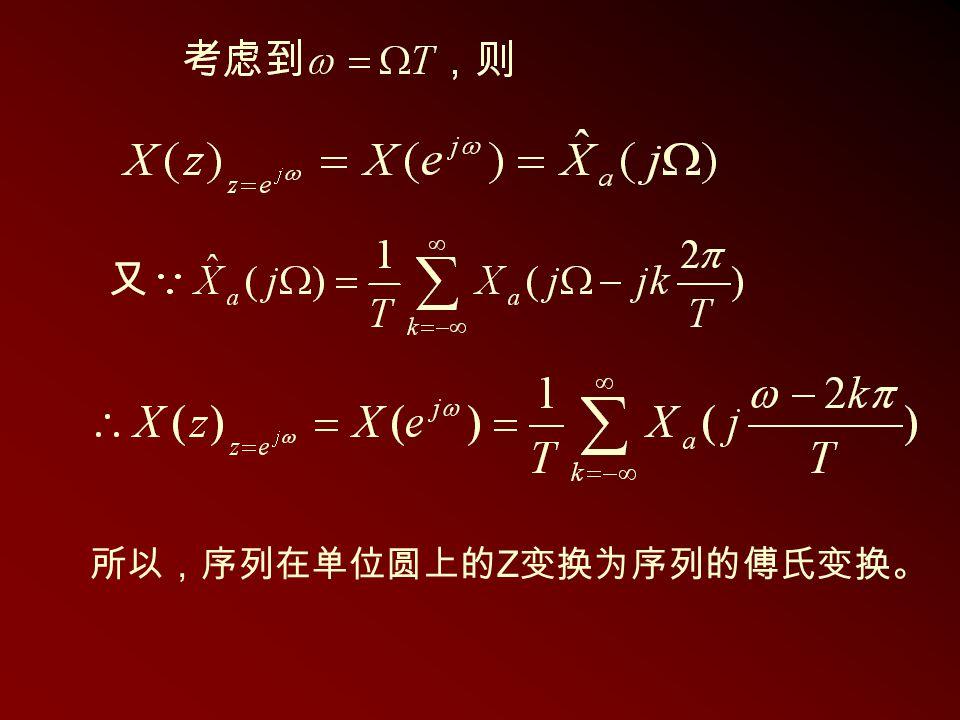所以,序列在单位圆上的 Z 变换为序列的傅氏变换。