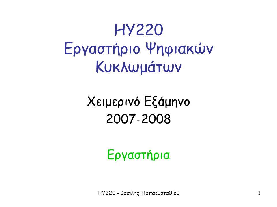ΗΥ220 - Βασίλης Παπαευσταθίου1 ΗΥ220 Εργαστήριο Ψηφιακών Κυκλωμάτων Χειμερινό Εξάμηνο 2007-2008 Εργαστήρια