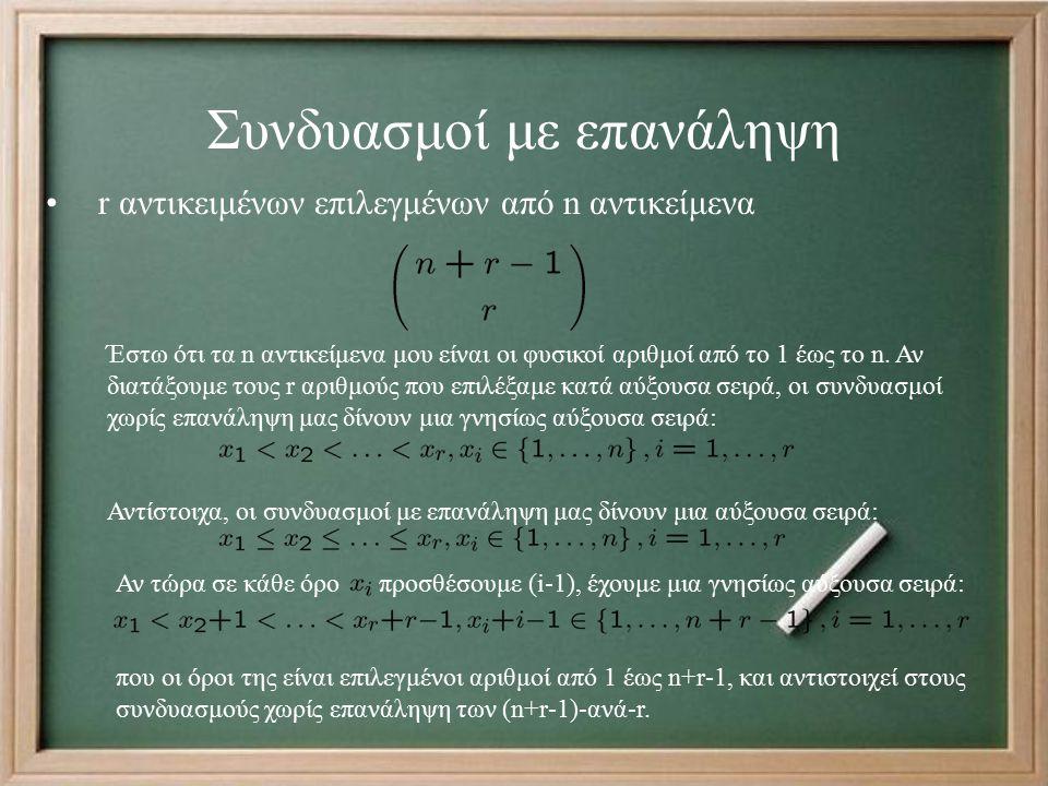 Συνδυασμοί με επανάληψη r αντικειμένων επιλεγμένων από n αντικείμενα Αν τώρα σε κάθε όρο προσθέσουμε (i-1), έχουμε μια γνησίως αύξουσα σειρά: που οι όροι της είναι επιλεγμένοι αριθμοί από 1 έως n+r-1, και αντιστοιχεί στους συνδυασμούς χωρίς επανάληψη των (n+r-1)-ανά-r.