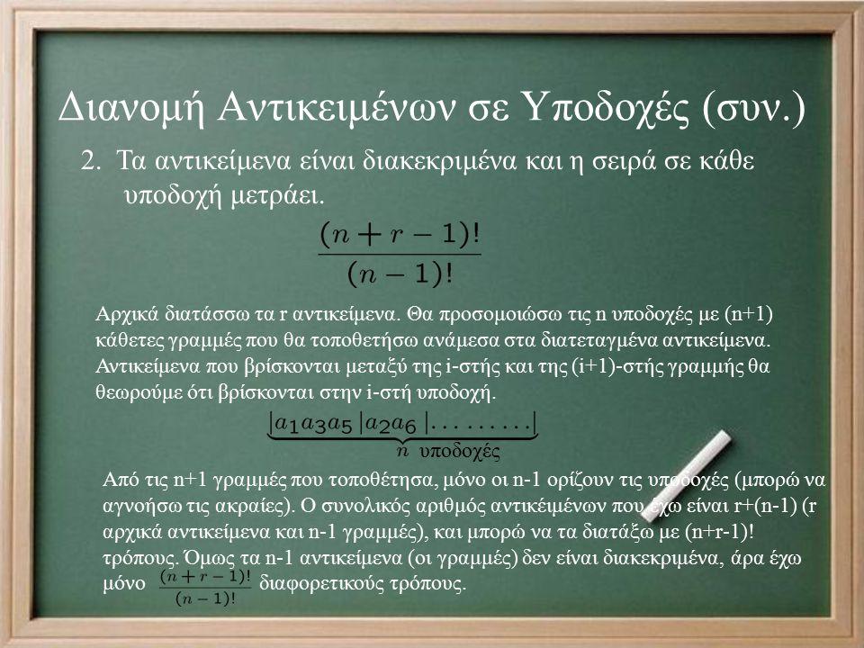 Διανομή Αντικειμένων σε Υποδοχές (συν.) Αρχικά διατάσσω τα r αντικείμενα.