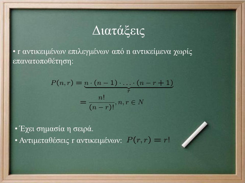 Διατάξεις r αντικειμένων επιλεγμένων από n αντικείμενα χωρίς επανατοποθέτηση: Έχει σημασία η σειρά.