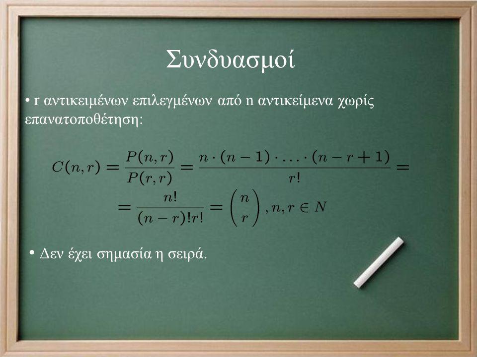 Συνδυασμοί r αντικειμένων επιλεγμένων από n αντικείμενα χωρίς επανατοποθέτηση: Δεν έχει σημασία η σειρά.