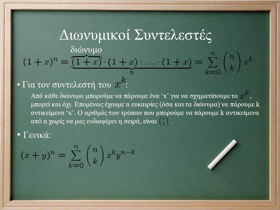 Διωνυμικοί Συντελεστές Για τον συντελεστή του : Από κάθε διώνυμο μπορούμε να πάρουμε ένα 'x' για να σχηματίσουμε το, μπορεί και όχι.