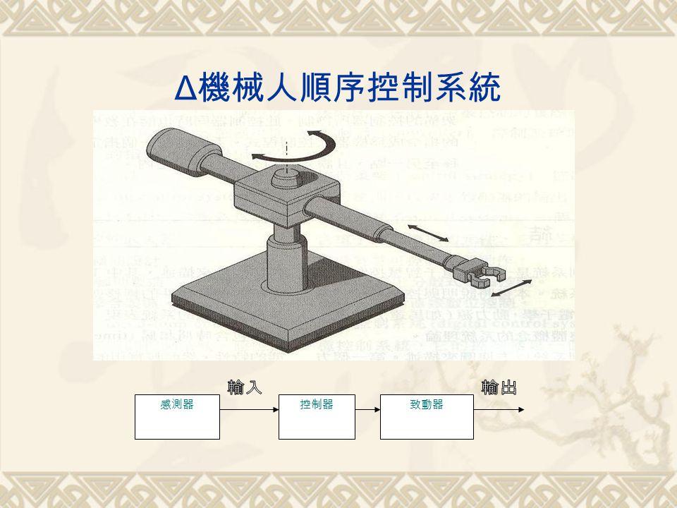 Δ 機械人順序控制系統 感測器控制器致動器